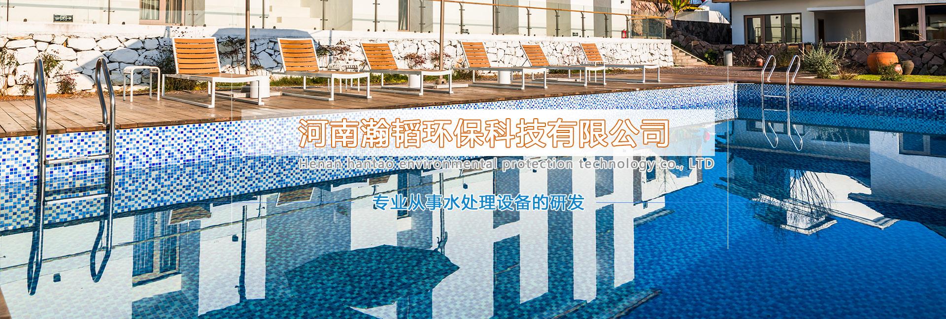 河南瀚韬环保科技有限公司